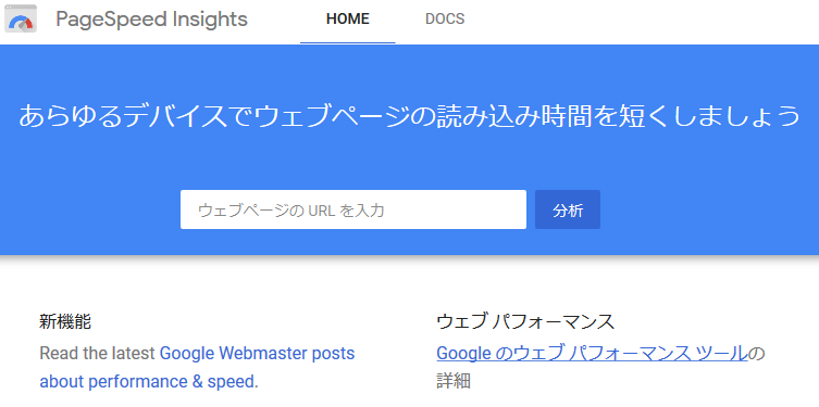 SS Google PageSpeed Insights