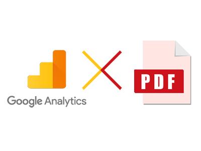 PDFファイルを Google Analytics でカウント