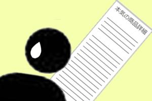 長すぎるページの判定方法 イメージ