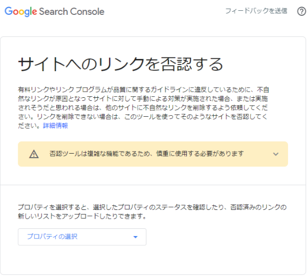 Search Console リンク否認ツール
