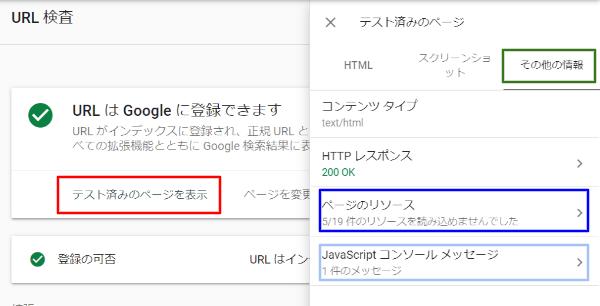 URL 検査ライブテスト結果