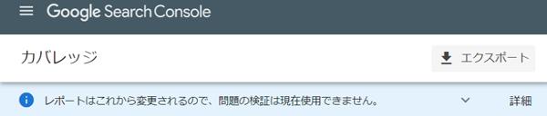 Search Console_カバレッジレポートのデータ更新中に一部機能が使えなくなる際のアナウンス